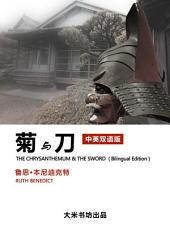 The Chrysanthemum and the sword (Bilingual version English and Chinese)