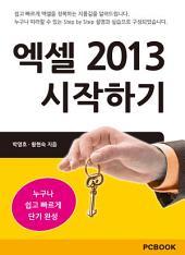 엑셀 2013 시작하기: 엑셀 초보 가이드북