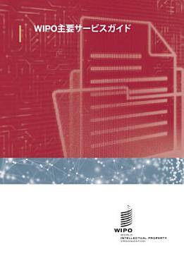 A Guide to the Main WIPO Services  Japanese version  PDF