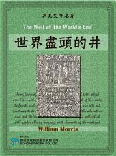 The Well at the World's End (世界盡頭的井)
