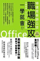 神速效率辦公技.職場強攻Office一學就會!