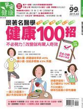 跟著名醫學健康100招: 早安健康2015年2月