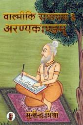 Valmiki Ramayan - 3 Aranyakand: श्रीमद्वाल्मीकियरामायणे अरण्यकाण्डे