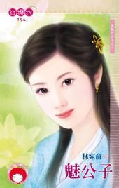 魅公子~魔魅四公子之三<限>: 禾馬文化紅櫻桃系列151