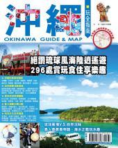 沖繩玩全指南13-14版
