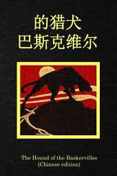 The Hound of the Baskervilles, Chinese edition