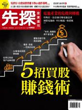 先探投資週刊1902期: Wealth Invest Weekly No.1902