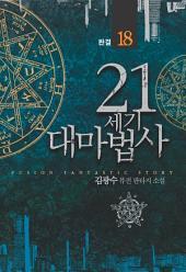 21세기 대마법사 18(완결)