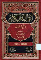 إعراب القرآن الكريم وبيانه ـ مج 8- ج 29 ــ ج 30، من أول سورة الملك إلى آخر سورة الناس