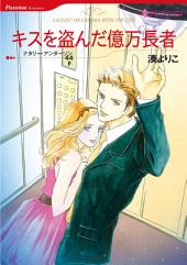 漫画家 湊よりこセット: ハーレクインコミックス