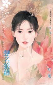 聲名狼藉~郝女人系列 番外篇: 禾馬文化珍愛系列192