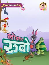 Kids Moral Stories- PARI For Kids: Kids Marathi Kids Story Rubo