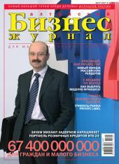 Бизнес-журнал, 2007/05: Алтайский край