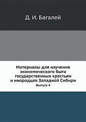 Материалы для изучения экономического быта государственных крестьян и инородцев Западной Сибири