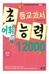 초등교과서 어휘능력 12000 A-5단계: 초등학생의 학습 능력이 자라는 초능력 시리즈