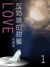 灰姑娘的甜蜜LOVE(1)【原創小說】