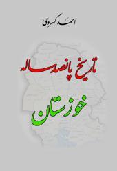 تاریخ پانصد ساله خوزستان: Fivehundred years history of Khouzestan
