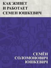 Как живет и работает Семен Юшкевич