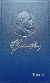 Полное собрание сочинений. Том 16. Июнь 1907 ~ март 1908
