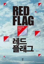 레드 플래그(RED FLAG): 당신의 맹신을 깨뜨리는 14가지 사인