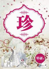 珍-摳出妳嬌穴里的珍珠-琴研(限)