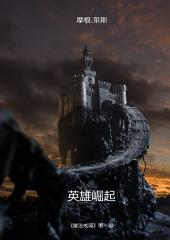 英雄崛起 《魔法戒環》第一部: A Quest of Heroes (Book #1 in the Sorcerer's Ring)