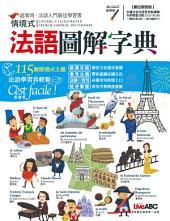 情境式法語圖解字典 [有聲版]: 多種情境圖解單元,背誦法與單字很簡單!LiveABC Illustrated French-Chinese Dictionary