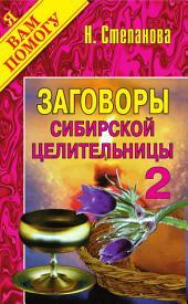 2. Заговоры сибирской целительницы
