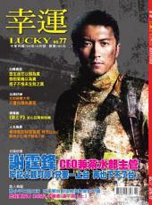 幸運雜誌 2016年10月號 No.77: 謝霆鋒 CEO兼茶水部主管