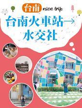 台南nice trip 路線1台南火車站→水交社