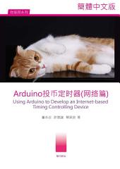 Arduino投币定时器(网络篇): Using Arduino to Develop an Internet-based Timing Controlling Device