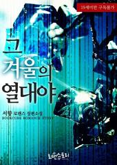 [세트] 그 겨울의 열대야 (전2권/완결)