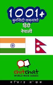 1001+ बुनियादी वाक्यांशों हिंदी - नेपाली