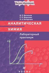 Аналитическая химия. Лабораторный практикум
