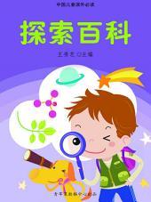 探索百科(中国儿童课外必读)