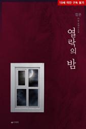 [합본] 열락의 밤 (전2권/완결)