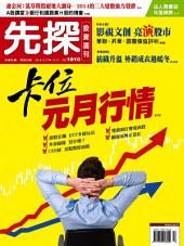 先探投資週刊1810期: Wealth Invest Weekly No.1810