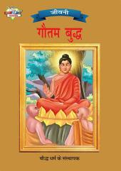 Gautama Buddha : गौतम बुद्ध