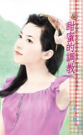 甜蜜的調教~豪門遊戲 女王篇: 禾馬文化甜蜜口袋系列204