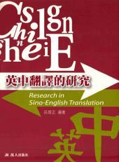 英中翻譯的研究: 萬人出版059