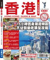 香港玩全指南 2017最新版