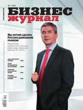 Бизнес-журнал, 2012/08: Краснодарский край