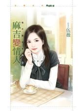 麻吉變情人【我不是女主角之二】: 狗屋花蝶1556