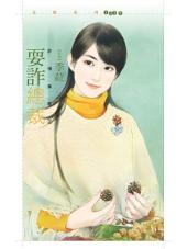耍詐總裁【詐情集團2】: 狗屋花蝶1039