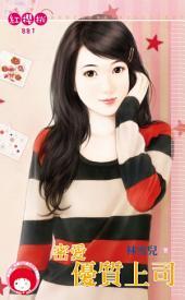 密愛優質上司: 禾馬文化紅櫻桃系列881