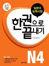 <2016년 개정판> JLPT(일본어 능력시험) 한권으로 끝내기 N4