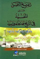 تاريخ اليمن المسمى المفيد في تاريخ صنعاء وزبيد وملوكهما وشعرائهما وأدبائهما