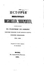 Исторія Императорскаго Московскаго университета, написанная к столѣтнему его юбилею, 1755-1855