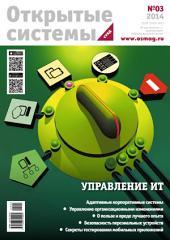 Открытые системы. СУБД: Выпуски 3-2014
