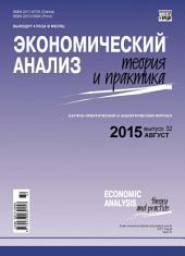 Экономический анализ: теория и практика No 32(431) 2015